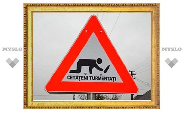 Румынских водителей предупредят о пьяницах на дороге
