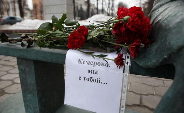 Туляки скорбят вместе с Кемерово: Цветы, панихида, стена плача