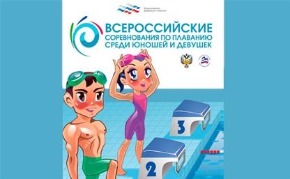 Тульские пловцы вернулись из Волгограда без медалей