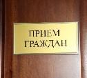 В ноябре чиновники тульского правительства проведут приёмы граждан