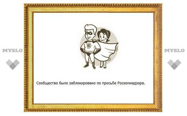 Сайт «ВКонтакте» услышал Павла Астахова