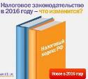 Обзор от КонсультантПлюс: Изменения в НК РФ 2016