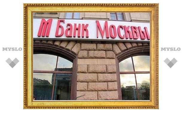 Сотрудников Банка Москвы заподозрили в хищении 13 миллиардов бюджетных рублей