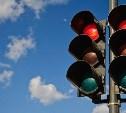 Светофор на пересечении улиц Макаренко и Седова будет работать по-новому