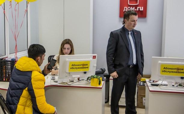 Топ-менеджеры «Дом.ru» за полгода провели 25 личных встреч с клиентами