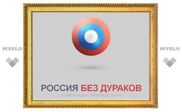 """Владимир Груздев верит в """"Россию без дураков"""""""