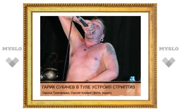 Гарик Сукачев устроил в Туле стриптиз