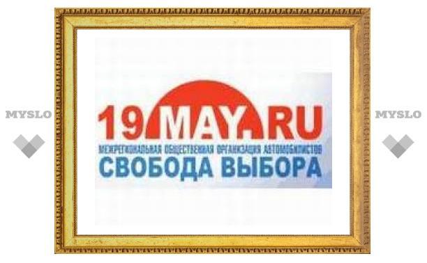 Российские автолюбители начали сбор подписей за отставку Лужкова
