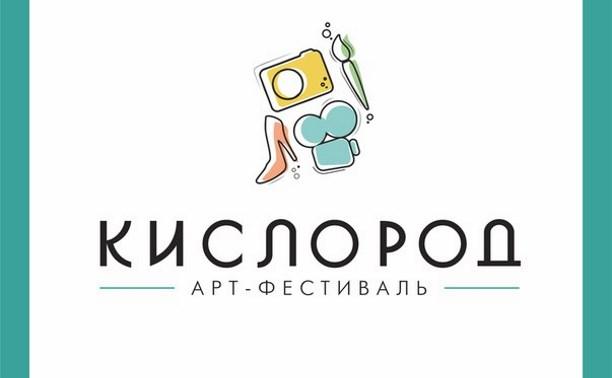 В Туле пройдет арт-фестиваль творческих течений «Кислород»