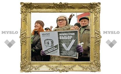 Митинг против итогов выборов: Туляки требовали вернуть их «украденные голоса»