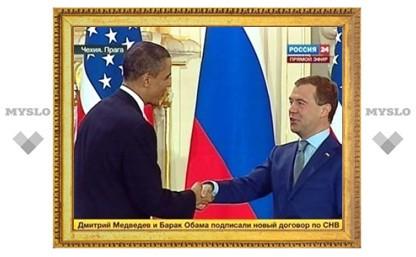 Медведев и Обама подписали новое соглашение о СНВ
