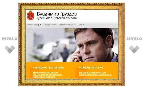 В Туле заработал сайт губернатора