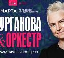 Группа «Сурганова и Оркестр» приглашает туляков на концерт