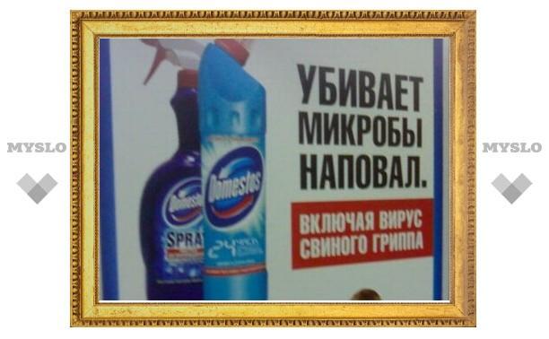 ФАС проверит рекламу моющего средства против гриппа H1N1