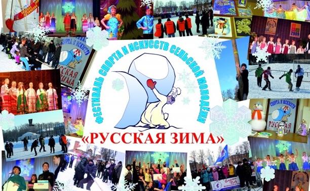 """В Тульской области пройдет фестиваль """"Русская зима 2014"""""""
