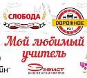 «Слобода» и «Дорожное радио» запускают конкурс «Мой любимый учитель»