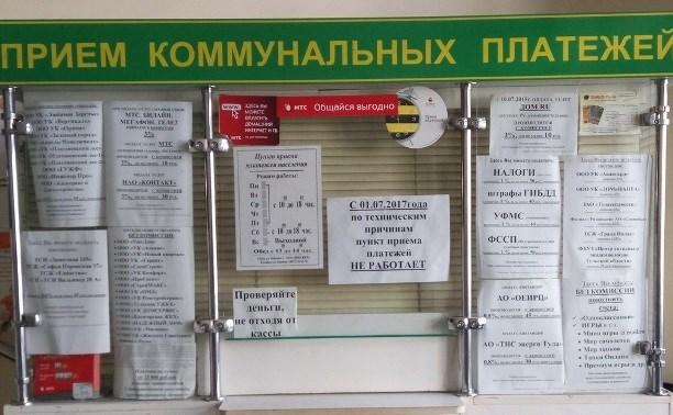 В Туле закрыта половина пунктов ИВЦ ЖКХ
