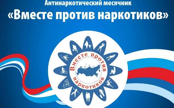 В Туле пройдёт акция «Вместе против наркотиков»