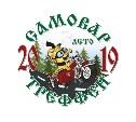 В Туле пройдет «Самовар Треффен Лето»