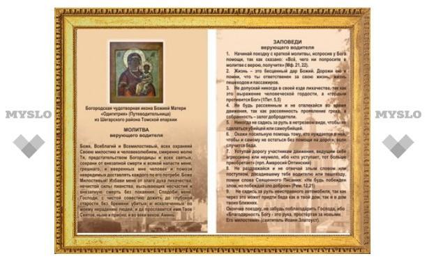 """Томским автомобилистам раздадут """"заповеди верующих водителей"""""""