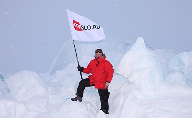 Флаг Myslo побывал на Северном полюсе