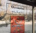 На ул. Оборонной в Туле изменили схему остановок общественного транспорта