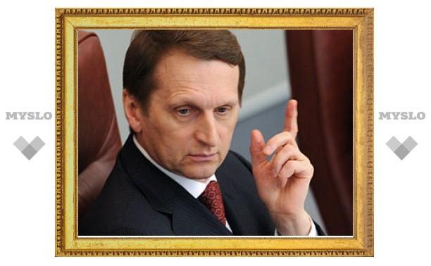 Сергей Нарышкин предложил модернизировать культуру