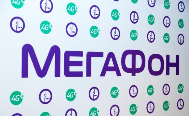 Сервисы от «МегаФон» помогут сделать бизнес эффективнее