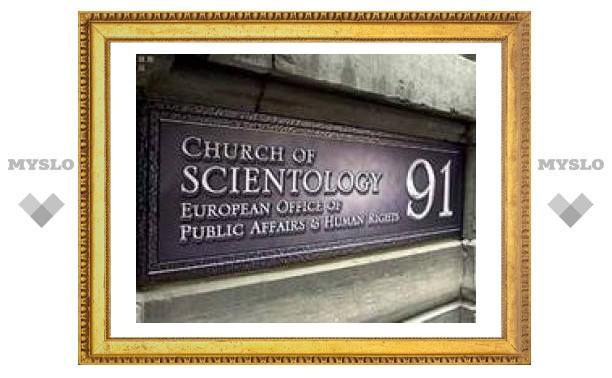 Бельгийский прокурор признал церковь сайентологии преступной организацией