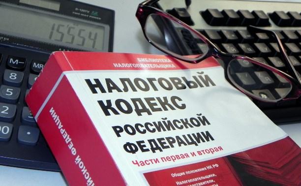 Налоговые органы рекомендуют тулякам не допускать задолженности