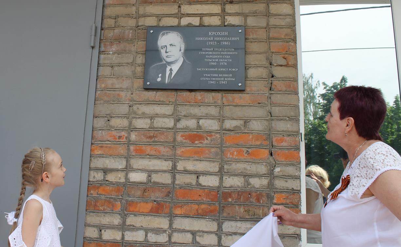 В Суворове открыли мемориальную доску участнику войны и первому председателю суда Николаю Крохину