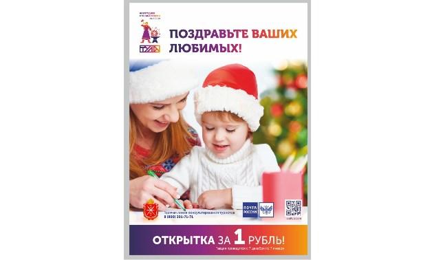 Друзьям и родным можно отправить приветы из Тулы на открытке Новогодней столицы России