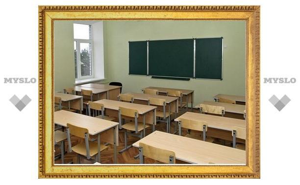 Школы Тульской области недостаточно укреплены