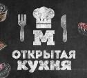 В Туле стартует «Открытая кухня»