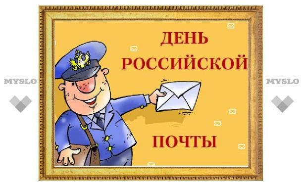 У тульских почтальонов сегодня профессиональный праздник