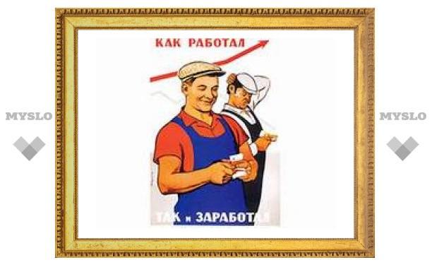 Разрыв в доходах населения российских регионов сократился