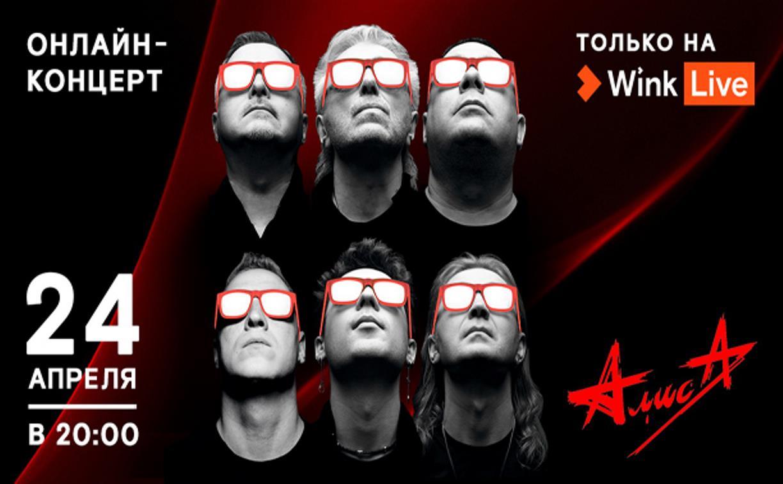 Видеосервис Wink покажет эксклюзивный онлайн-концерт группы «Алиса» и Константина Кинчева