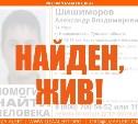 Пропавший житель Новомосковска найден живым