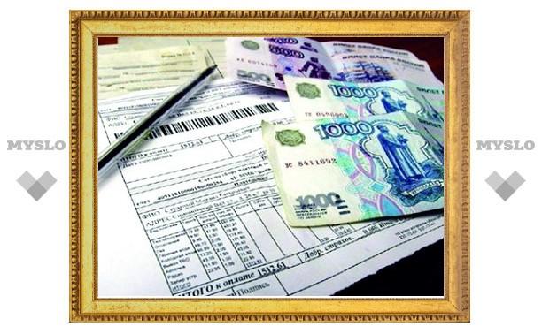 Тулякам не будут поступать двойные квитанции на оплату услуг ЖКХ