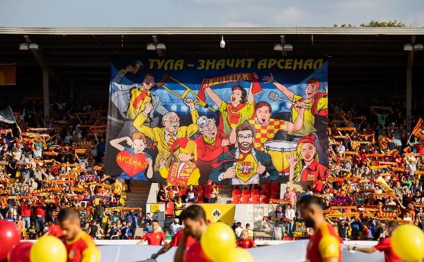 В Туле стартовала продажа билетов на матч «Арсенал» – «Урал»