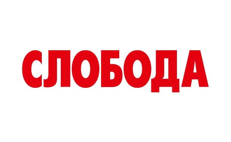 Частные объявления в «Слободу» подаём дистанционно