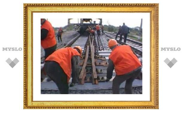 Тульские железнодорожники ремонтируют пути