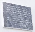 На Всехсвятском соборе появилась мемориальная доска Николаю Резвецову