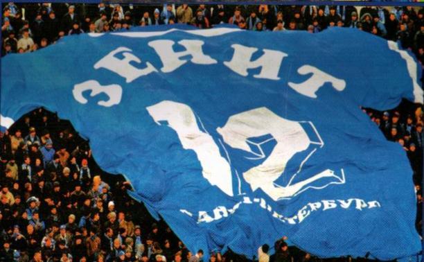 Фанаты питерского «Зенита» передали привет тульским болельщикам