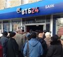 В офисах банка ВТБ24 (ЗАО) давка из-за вкладчиков «Первого Экспресса»