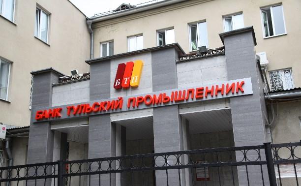 Центральный банк России требует признать «Тульский промышленник»  банкротом