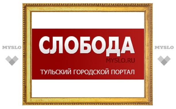 """""""Слобода"""" приглашает на работу корреспондента"""
