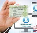 В России с 29 сентября введен в обращение электронный СНИЛС