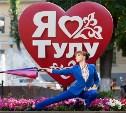 Тула заняла 17-е место в рейтинге качества жизни в городах России