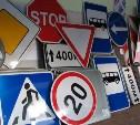 В Ефремовском районе двое местных жителей похитили 9 дорожных знаков